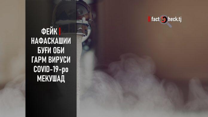 Фейк | Нафаскашии буғи оби гарм вируси COVID-19-ро мекушад