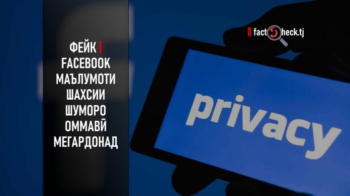 Фейк | Facebook маълумоти шахсии шуморо оммавӣ мегардонад