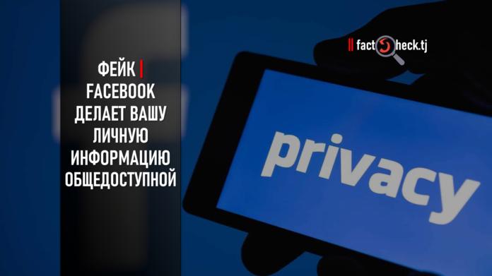 Фейк | Facebook делает вашу личную информацию общедоступной