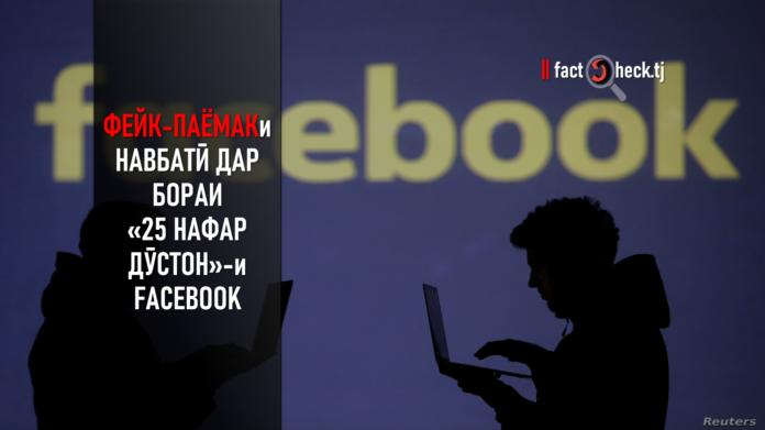 Фейк-паёмаки навбатӣ дар бораи «25 нафар дӯстон»-и Facebook