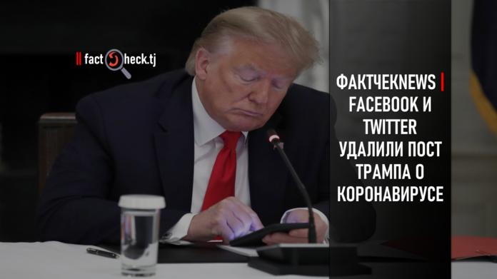 Trump & Facebook_Twitter