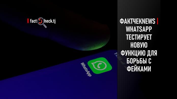 WhatsApp & fakenews
