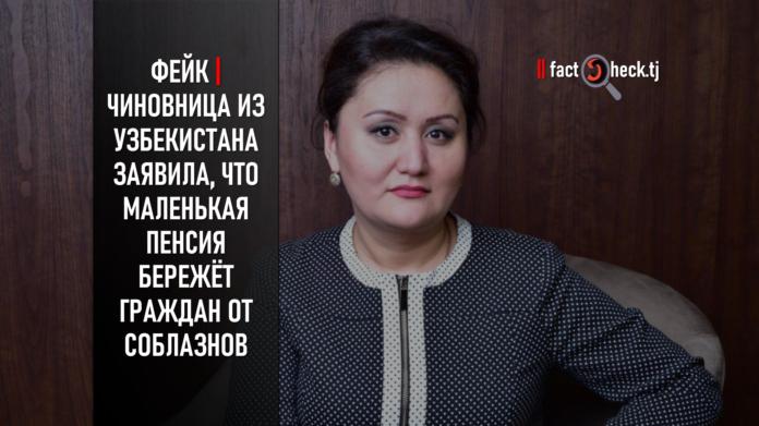 Фейк | Чиновница из Узбекистана заявила, что маленькая пенсия бережёт граждан от соблазнов