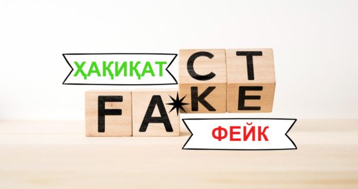 test_fact/fake