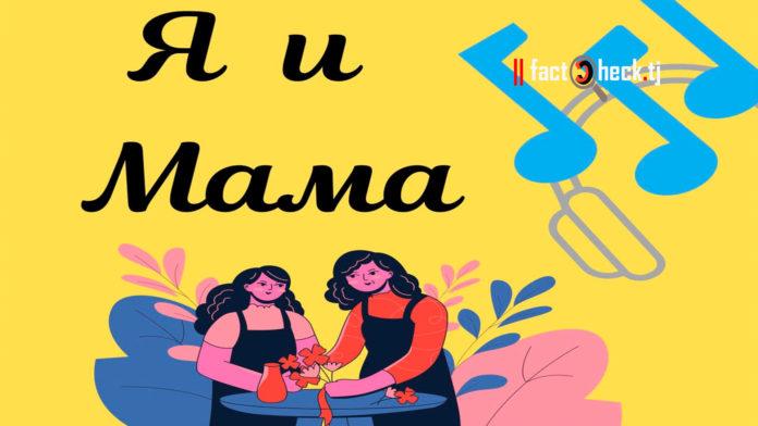 ya & mama