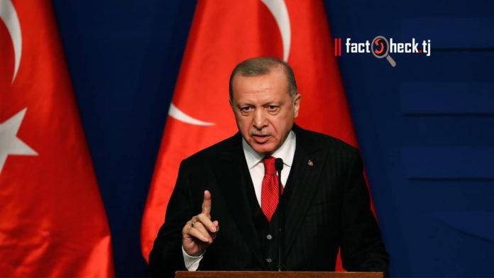 Неправда | Предупреждение Эрдоганом Таджикистана для неповторение военной агрессии