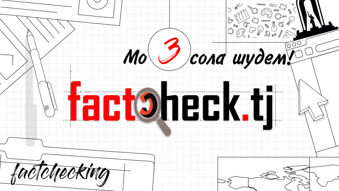 Factcheck.tj 3-сола шуд!